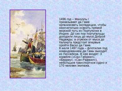 1496 год – Мануэль I приказывает да Гаме организовать экспедицию, чтобы оконч...
