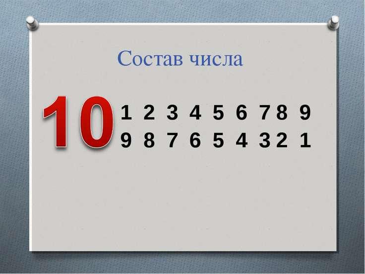 Состав числа 1 2 3 4 5 6 7 8 9 9 8 7 6 5 4 3 2 1