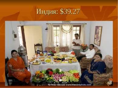 Индия: $39.27