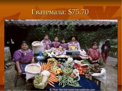Гватемала: $75.70