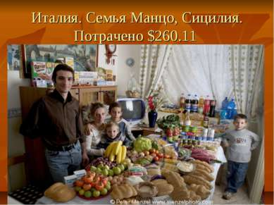 Италия. Семья Манцо, Сицилия. Потрачено $260.11