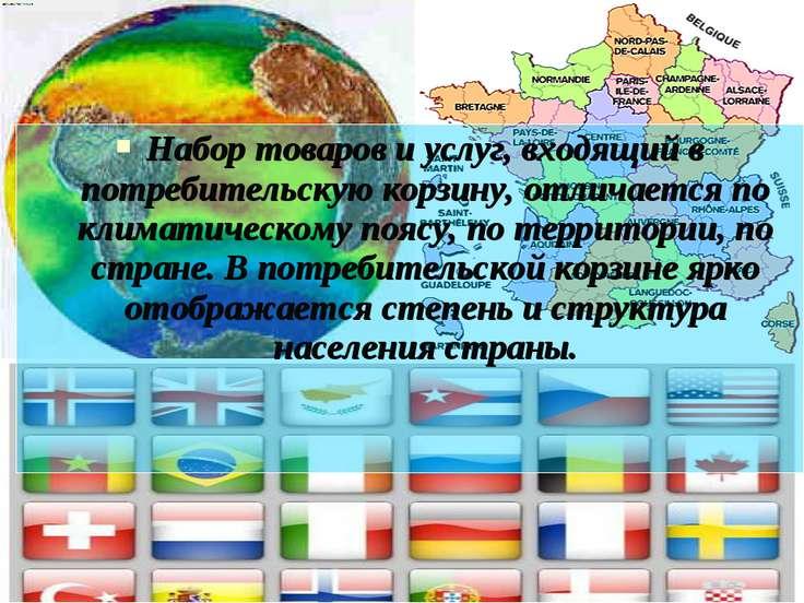 Набор товаров и услуг, входящий в потребительскую корзину, отличается по клим...