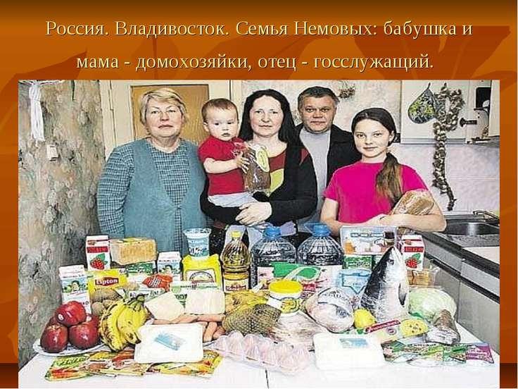 Россия. Владивосток. Семья Немовых: бабушка и мама - домохозяйки, отец - госс...