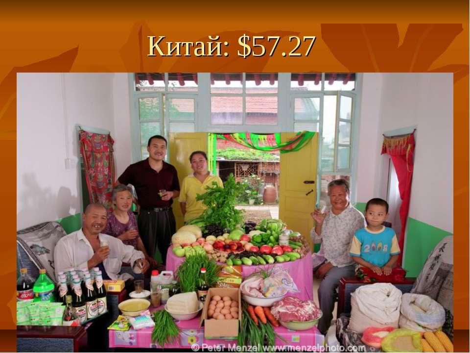 Китай: $57.27