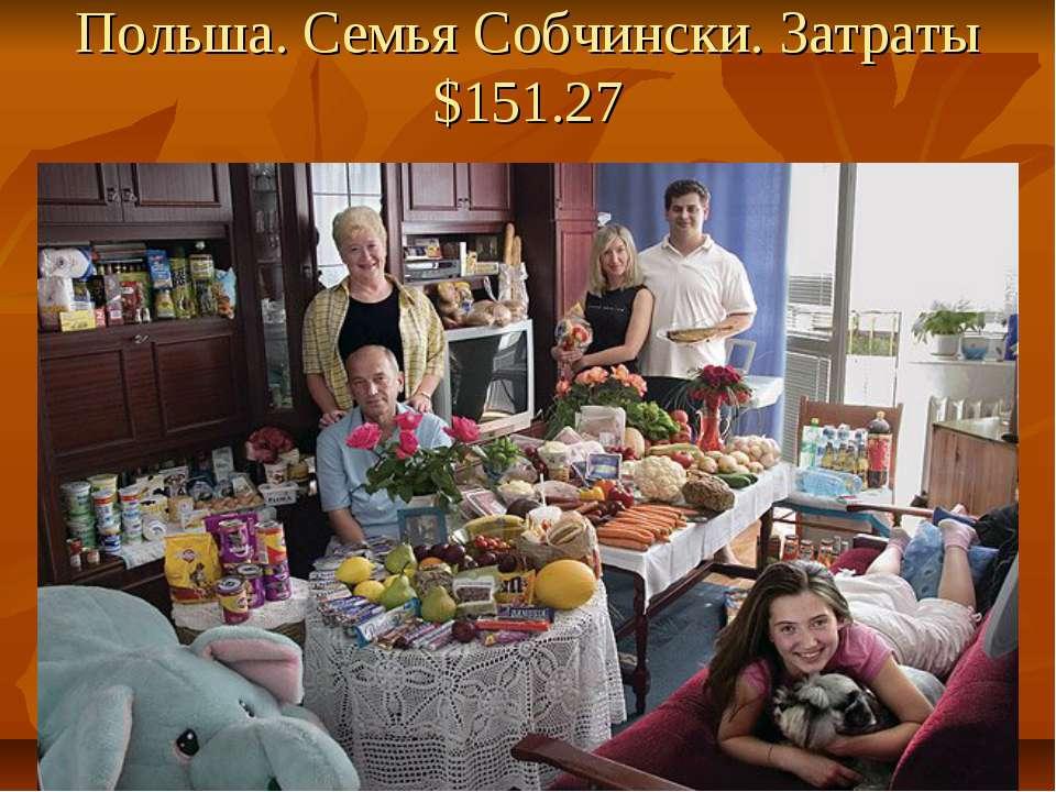 Польша. Семья Собчински. Затраты $151.27
