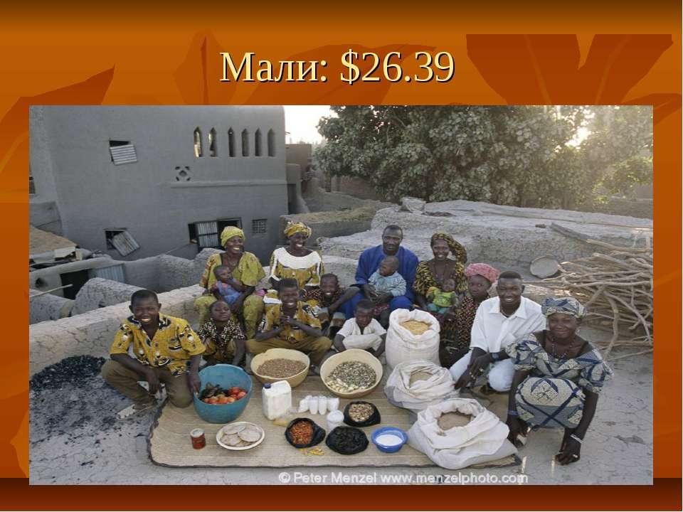 Мали: $26.39