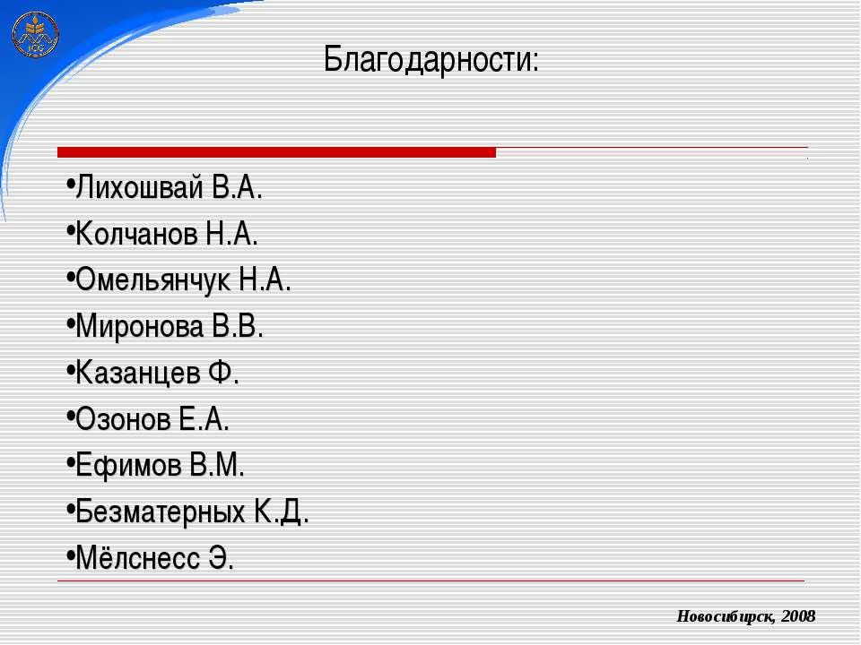 Благодарности: Лихошвай В.А. Колчанов Н.А. Омельянчук Н.А. Миронова В.В. Каза...