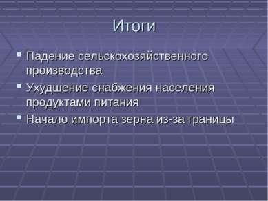 Итоги Падение сельскохозяйственного производства Ухудшение снабжения населени...