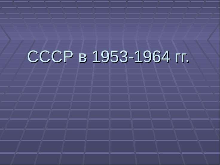 СССР в 1953-1964 гг.