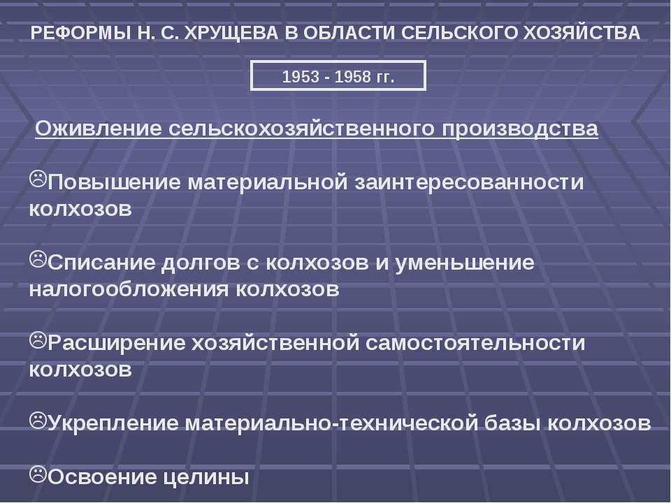 РЕФОРМЫ Н. С. ХРУЩЕВА В ОБЛАСТИ СЕЛЬСКОГО ХОЗЯЙСТВА 1953 - 1958 гг. Оживление...