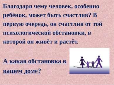 Благодаря чему человек, особенно ребёнок, может быть счастлив? В первую очере...