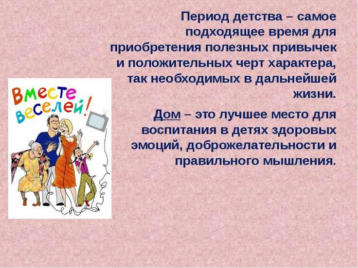 Период детства – самое подходящее время для приобретения полезных привычек и ...