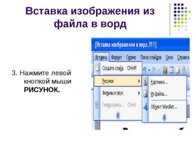 Вставка изображения из файла в ворд 3. Нажмите левой кнопкой мыши РИСУНОК.
