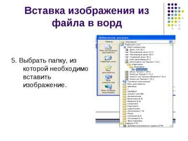 Вставка изображения из файла в ворд 5. Выбрать папку, из которой необходимо в...