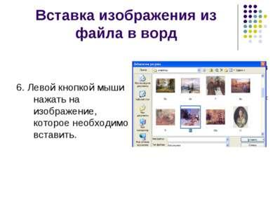 Вставка изображения из файла в ворд 6. Левой кнопкой мыши нажать на изображен...