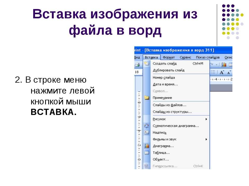 Вставка изображения из файла в ворд 2. В строке меню нажмите левой кнопкой мы...