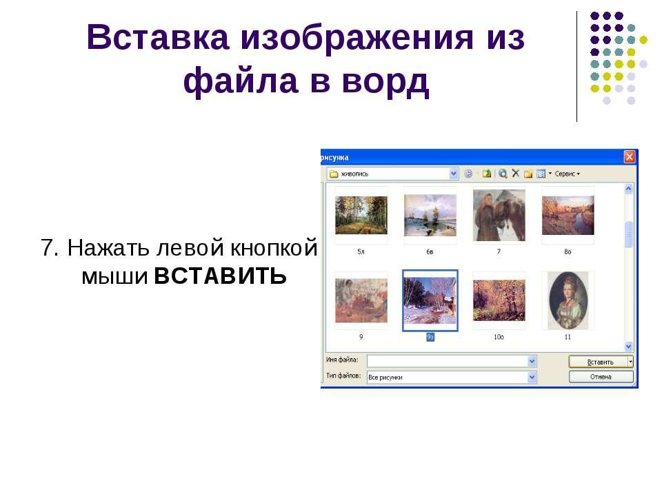 Вставка изображения из файла в ворд 7. Нажать левой кнопкой мыши ВСТАВИТЬ
