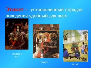 Этикет – установленный порядок поведения удобный для всех Людовик XIV Египет ...