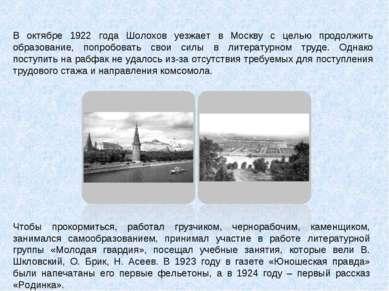 В октябре 1922 года Шолохов уезжает в Москву с целью продолжить образование, ...