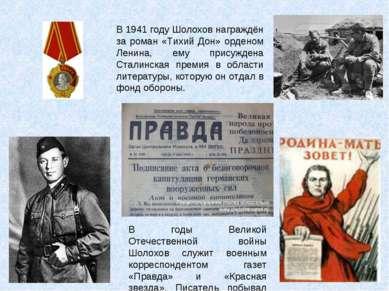 В 1941 году Шолохов награждён за роман «Тихий Дон» орденом Ленина, ему присуж...