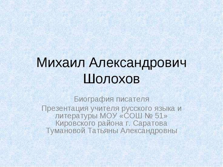 Михаил Александрович Шолохов Биография писателя Презентация учителя русского ...