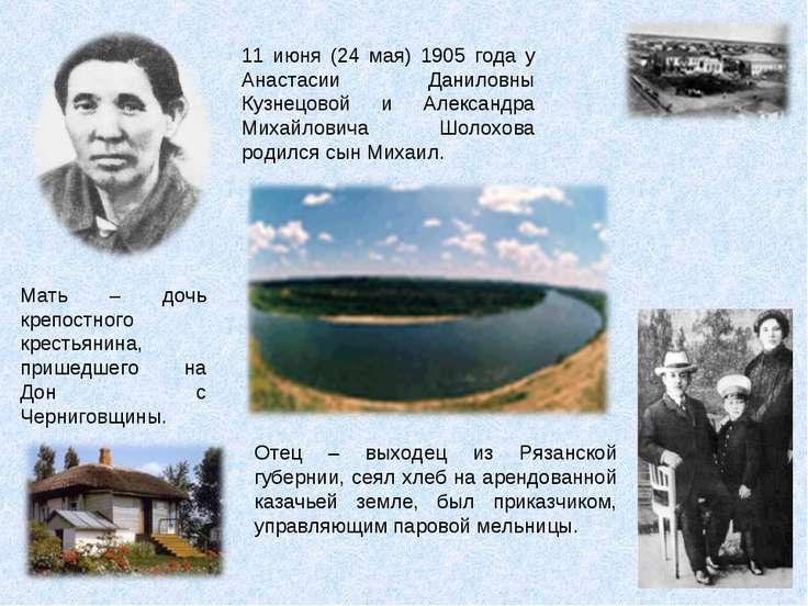 11 июня (24 мая) 1905 года у Анастасии Даниловны Кузнецовой и Александра Миха...