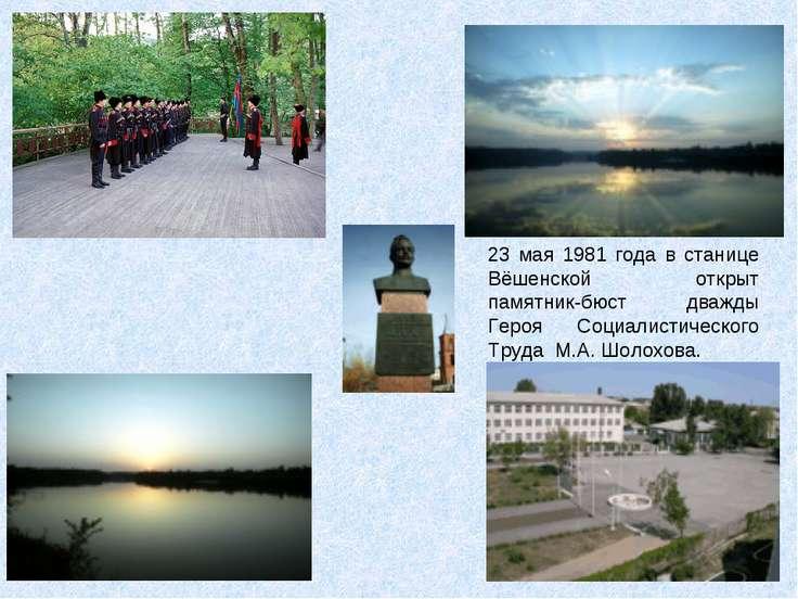 23 мая 1981 года в станице Вёшенской открыт памятник-бюст дважды Героя Социал...