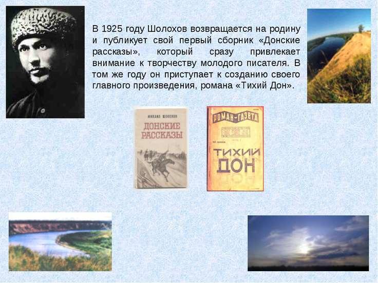 В 1925 году Шолохов возвращается на родину и публикует свой первый сборник «Д...