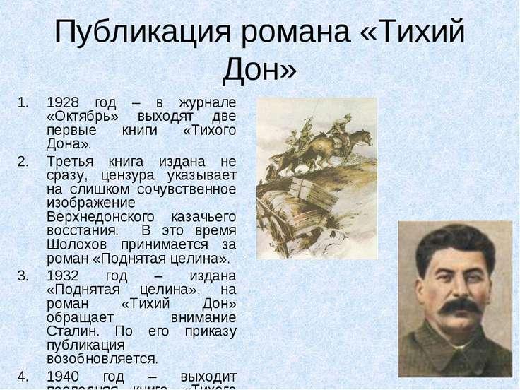 Публикация романа «Тихий Дон» 1928 год – в журнале «Октябрь» выходят две перв...