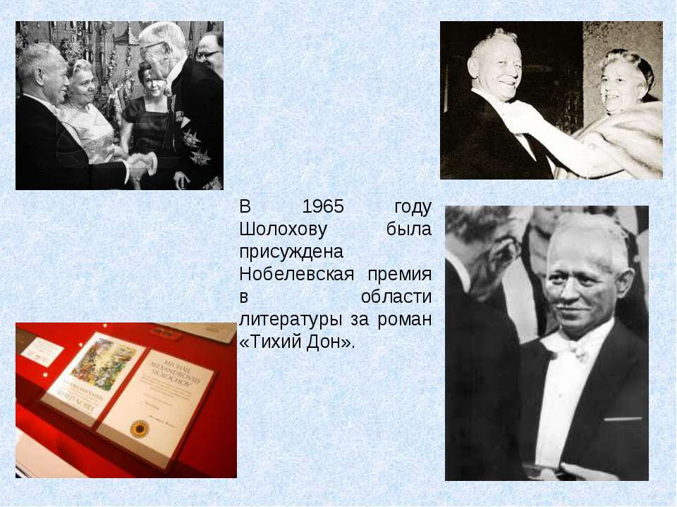 В 1965 году Шолохову была присуждена Нобелевская премия в области литературы ...