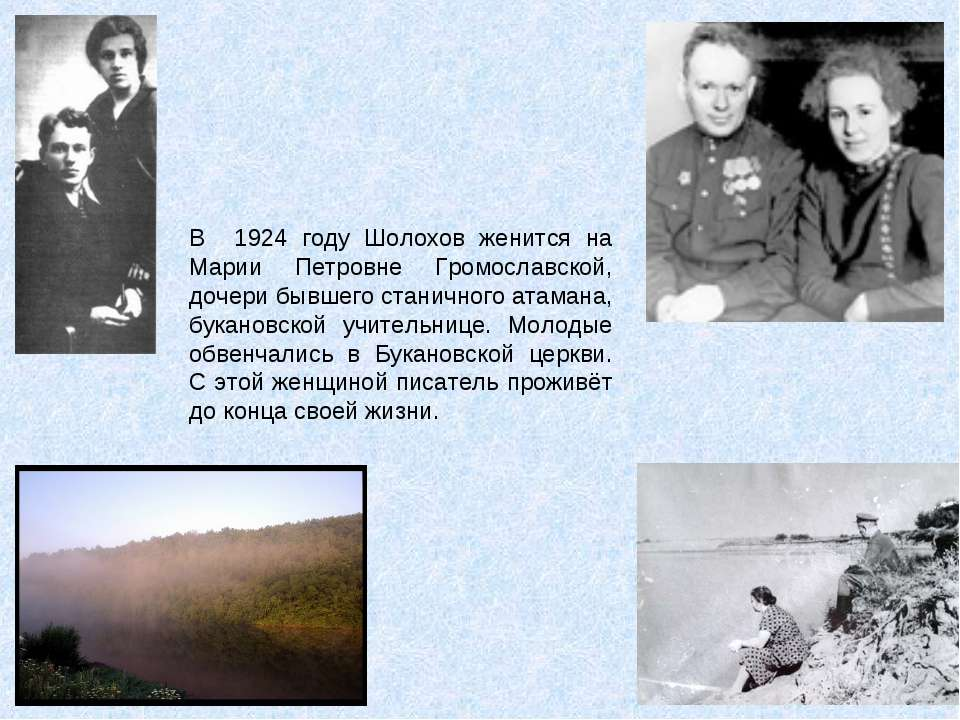 В 1924 году Шолохов женится на Марии Петровне Громославской, дочери бывшего с...