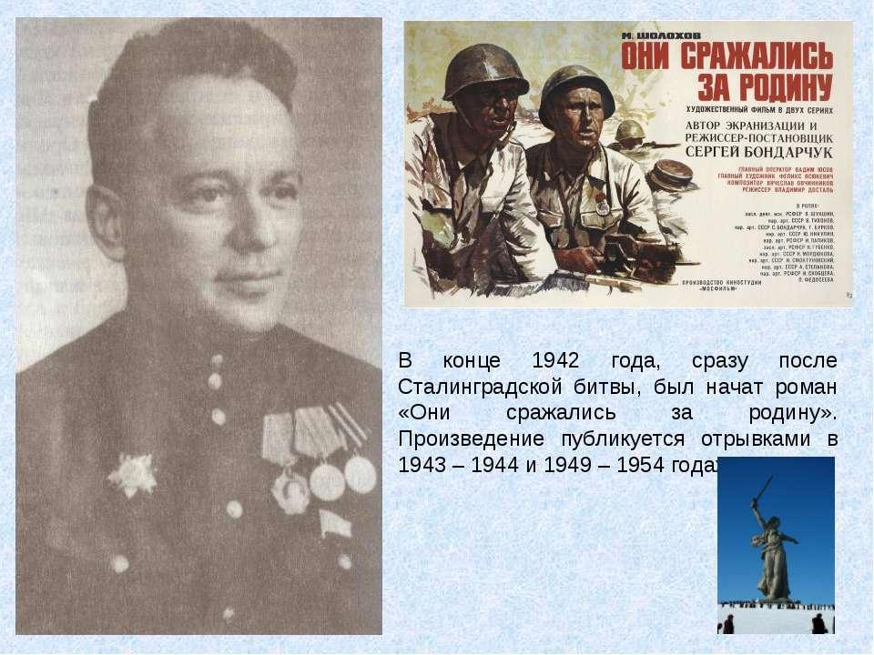 В конце 1942 года, сразу после Сталинградской битвы, был начат роман «Они сра...