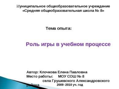 Автор: Клочкова Елена Павловна Место работы: МОУ СОШ № 8 села Грушевского Але...