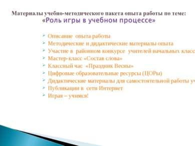 Описание опыта работы Методические и дидактические материалы опыта Участие в ...
