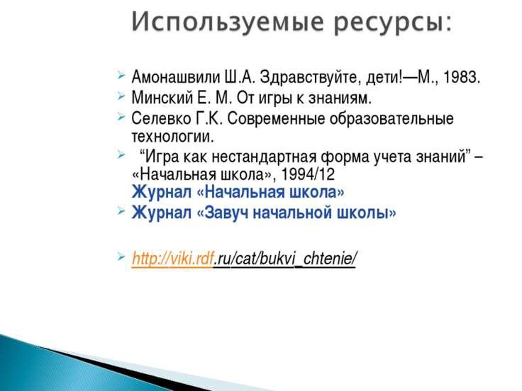 Амонашвили Ш.А. Здравствуйте, дети!—М., 1983. Минский Е. М. От игры к знаниям...
