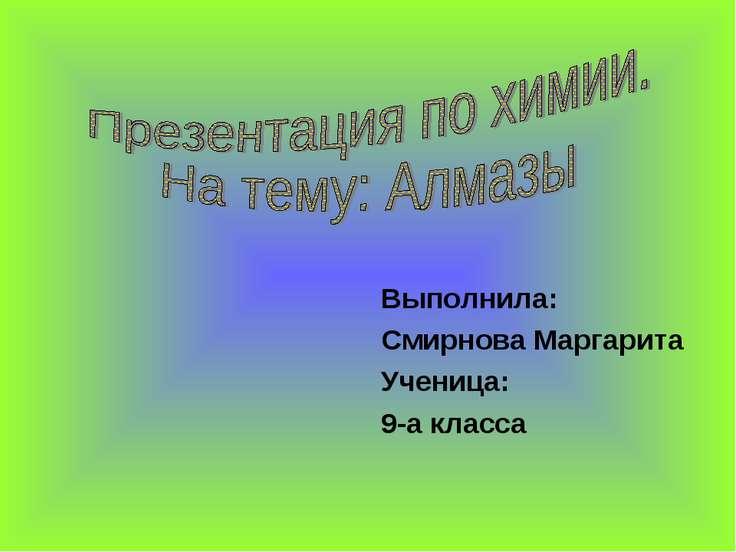 Выполнила: Смирнова Маргарита Ученица: 9-а класса