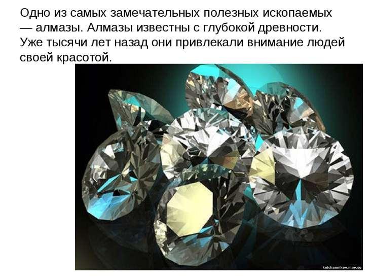 Одно из самых замечательных полезных ископаемых — алмазы. Алмазы известны с г...
