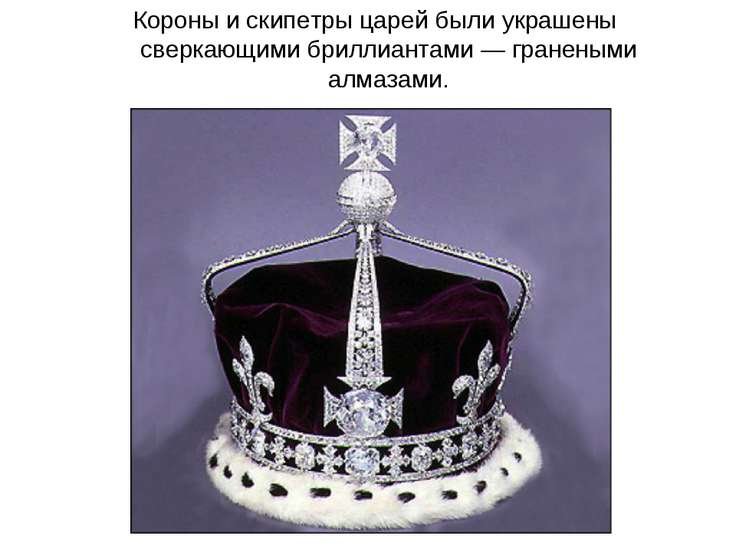 Короны и скипетры царей были украшены сверкающими бриллиантами — гранеными ал...