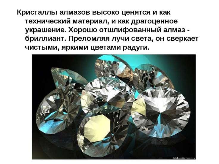 Кристаллы алмазов высоко ценятся и как технический материал, и как драгоценно...