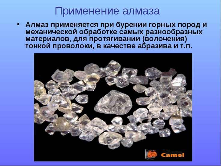 Применение алмаза Алмаз применяется при бурении горных пород и механической о...