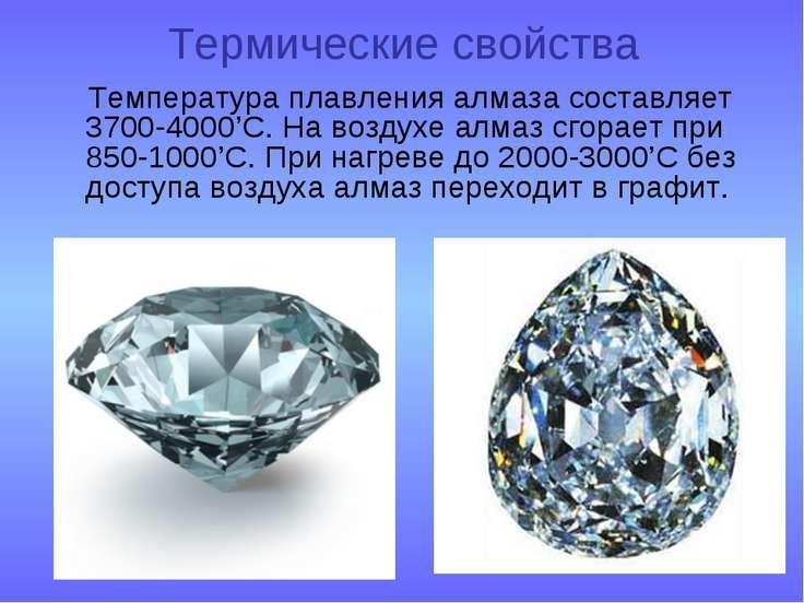 Термические свойства Температура плавления алмаза составляет 3700-4000'C. На ...