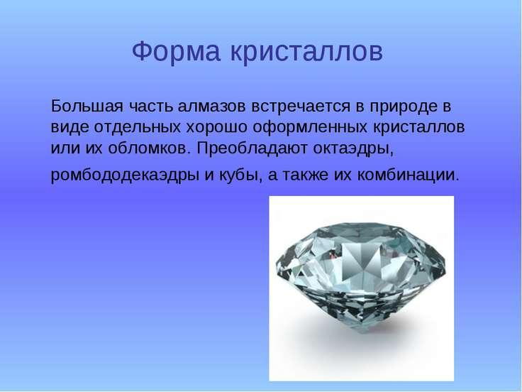 Форма кристаллов Большая часть алмазов встречается в природе в виде отдельных...
