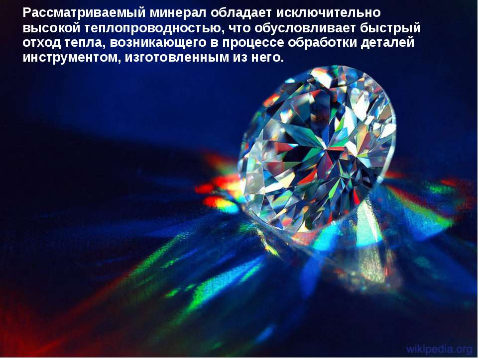 Рассматриваемый минерал обладает исключительно высокой теплопроводностью, что...