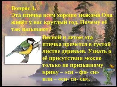 Вопрос 4. Эта птичка всем хорошо знакома Она живёт у нас круглый год. Почему ...