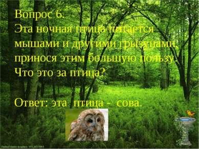 Вопрос 6. Эта ночная птица питается мышами и другими грызунами, принося этим ...