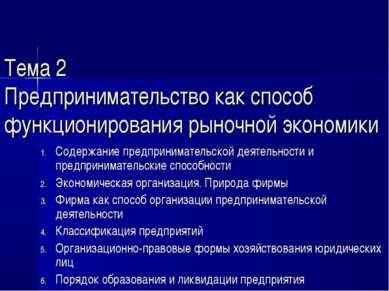 Тема 2 Предпринимательство как способ функционирования рыночной экономики Сод...