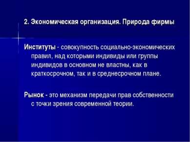 2. Экономическая организация. Природа фирмы Институты - совокупность социальн...