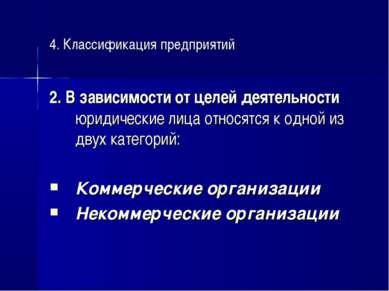 4. Классификация предприятий 2. В зависимости от целей деятельности юридическ...