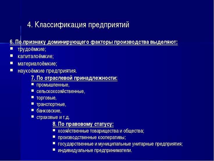 4. Классификация предприятий 6. По признаку доминирующего факторы производств...