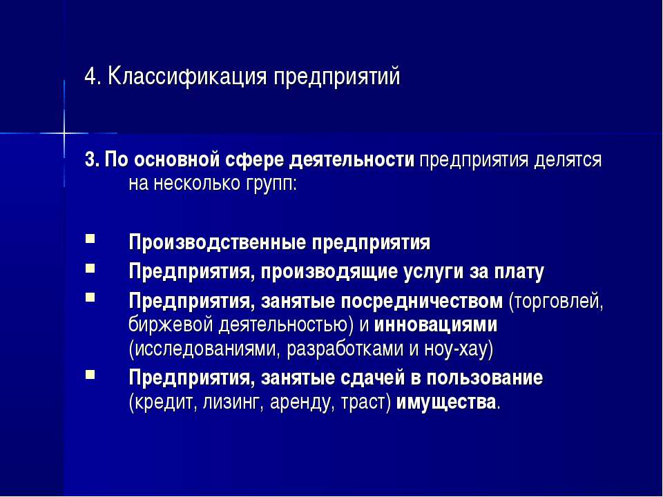4. Классификация предприятий 3. По основной сфере деятельности предприятия де...